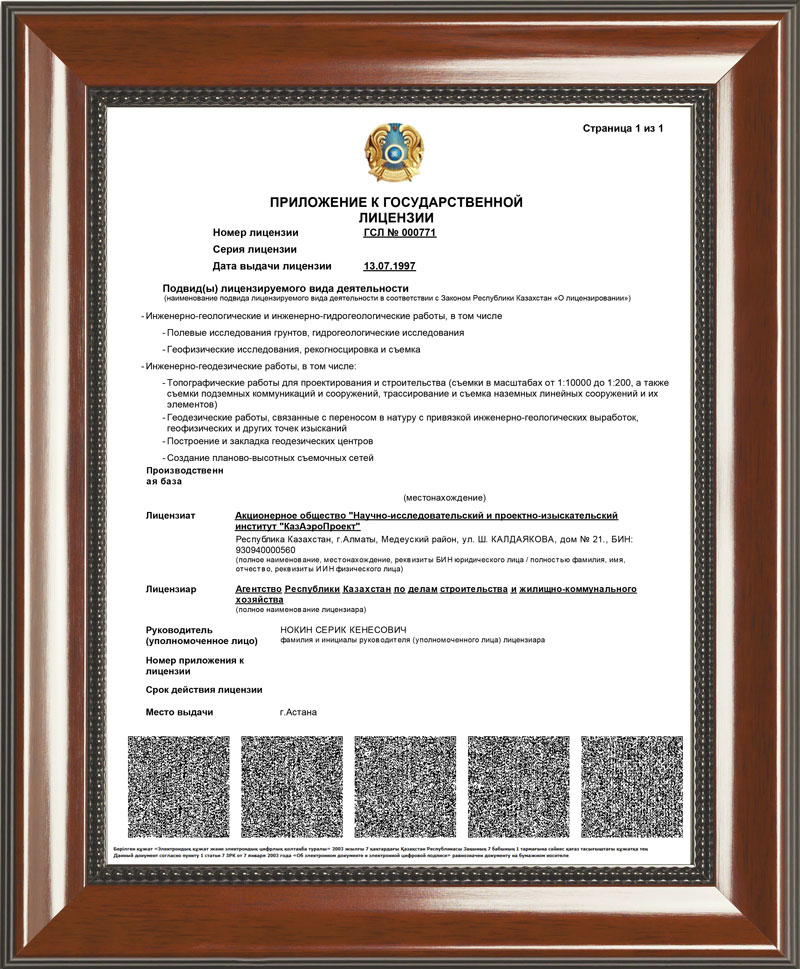 kazairproject license 3